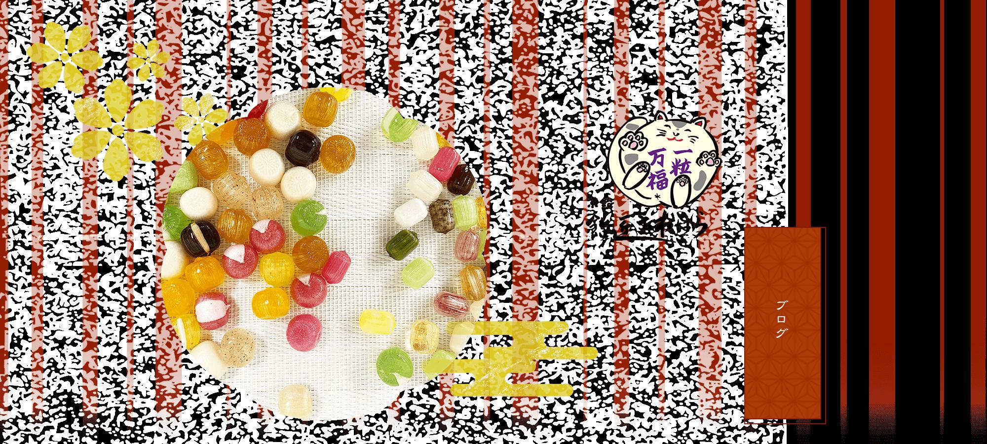 京の飴ちゃんブログ(アメブロ)